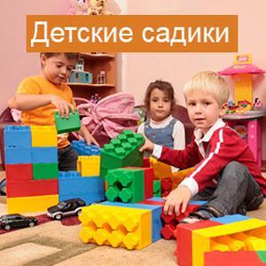 Детские сады Таштагола