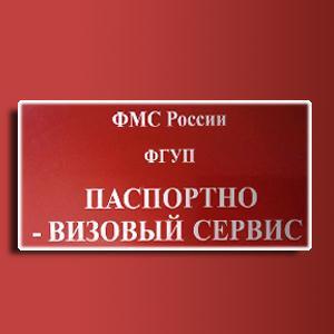 Паспортно-визовые службы Таштагола