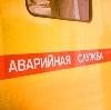 Аварийные службы в Таштаголе