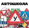 Автошколы в Таштаголе