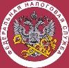 Налоговые инспекции, службы в Таштаголе