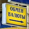 Обмен валют в Таштаголе
