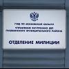 Отделения полиции в Таштаголе