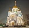 Религиозные учреждения в Таштаголе